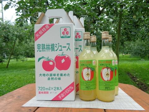 牛乳で割っても美味しい!!樹上完熟サンふじのリンゴジュース2本入り2箱セット。まぼろしのりんごと呼ばれる栃木県矢板市から!