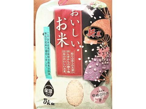★新米予約【令和3年度産】 北海道米 ゆめぴりか 農薬不使用 10kg (精米)