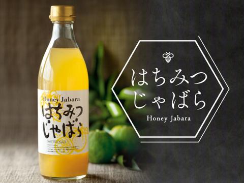 苦すぎず、酸っぱすぎない、バランスの良い天然果汁ドリンク!はちみつじゃばら