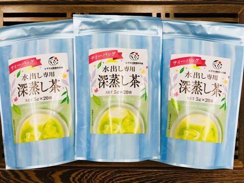 お得な3袋セット!水出し専用深蒸し茶 5g×20p