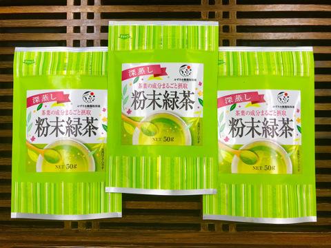 【メール便】一番茶のみ使用!八十八夜 深蒸し粉末緑茶 50g おトクな3袋セット