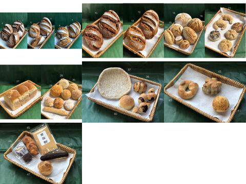 [わかさ様向け]フルオーダーパン&Sweetsセット21:麦の栽培から一貫生産 自然栽培小麦のみ使用したパンのフルオーダーセット