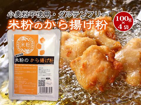 【グルテンフリー】米粉のから揚げ粉 100g×4袋(とよはしこめこ使用)