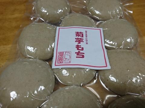 【夏の雲さん専用】菊芋餅(20個)&菊芋パウダー2個セット&菊芋チップス