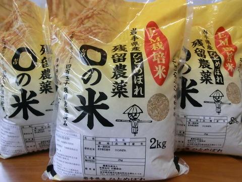 農薬アレルギーの方でも安心!「残留農薬0の米」玄米ひとめぼれ2kg