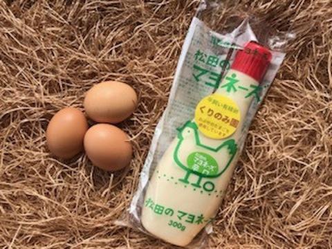 【くりのみの有精卵使用】松田のマヨネーズ