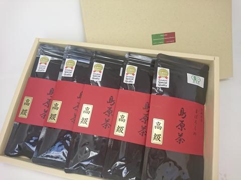 【有機栽培】高級玉緑茶5本セット(90g×5)