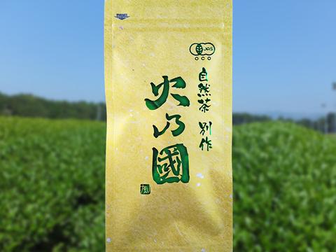 ※2020年度新茶・樹齢70年茶樹【上煎茶】自然茶 別作 火乃國