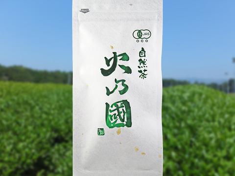 樹齢70年茶樹【煎茶】自然茶 火乃國 -緑