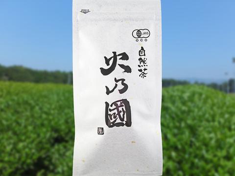 樹齢70年茶樹【ほうじ茶】自然茶 火乃國 -黒