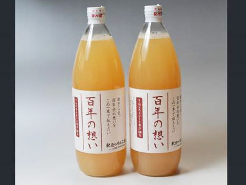 無添加 完熟りんご3品種ブレンドジュース 「百年の想い 」1リットル 3本