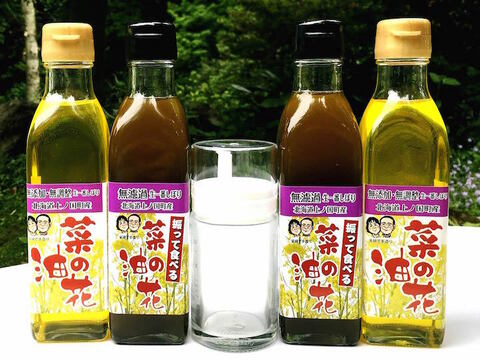 【贈答用】味比べ菜の花油 お試しセット