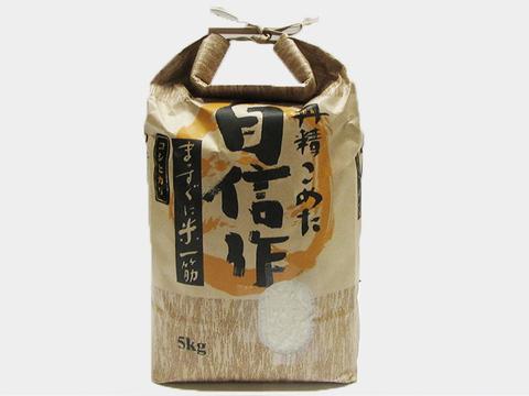 【玄米】水田にもこだわりコシヒカリ(玄米5kg)