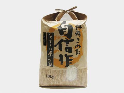 【30年度玄米】水田にもこだわりコシヒカリ(玄米10kg)