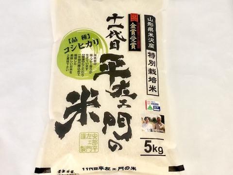 特別栽培米コシヒカリ 精白米5kg