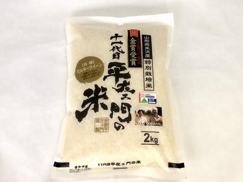 令和2年産 特別栽培米ミルキークイーン 精白米2kg