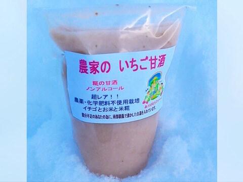 【超レア品】農薬不使用*イチゴ甘酒(160g×6)