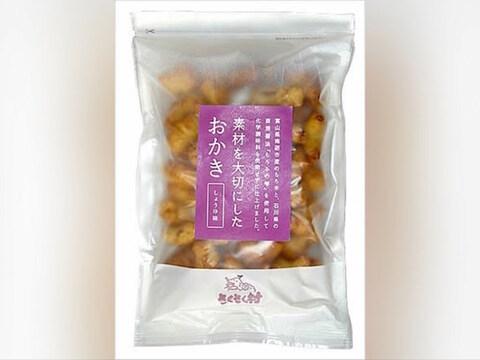 【南砺産おかき】しょうゆ味(100g)