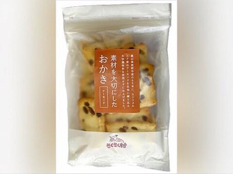 【南砺産おかき】アーモンド味(100g)